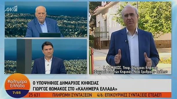 Γιώργος Θωμάκος – ΚΑΛΗΜΕΡΑ ΕΛΛΑΔΑ – 30/05/2019
