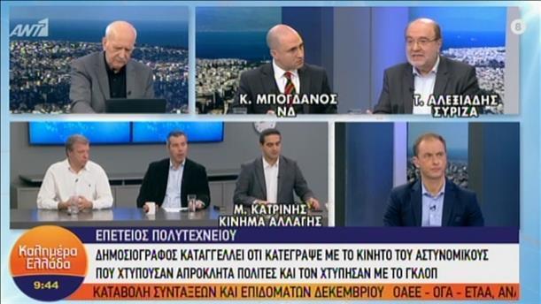 """Μπογδάνος - Αλεξιάδης - Κατρίνης, στην εκπομπή """"Καλημέρα Ελλάδα"""""""