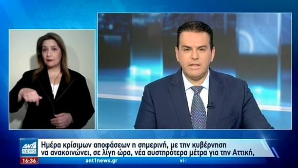ANT1 NEWS 05-02-2021 ΣΤΗ ΝΟΗΜΑΤΙΚΗ