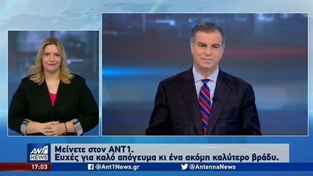 ANT1 NEWS 09-12-2019 ΣΤΗ ΝΟΗΜΑΤΙΚΗ