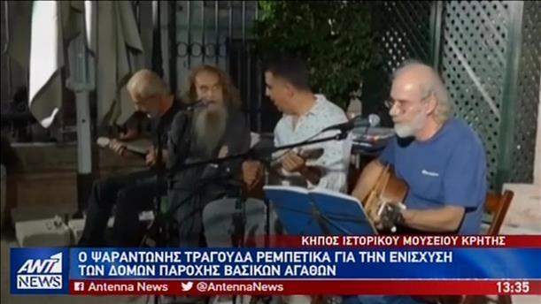 Ο Ψαραντώνης τραγουδάει ρεμπέτικα για… καλό σκοπό