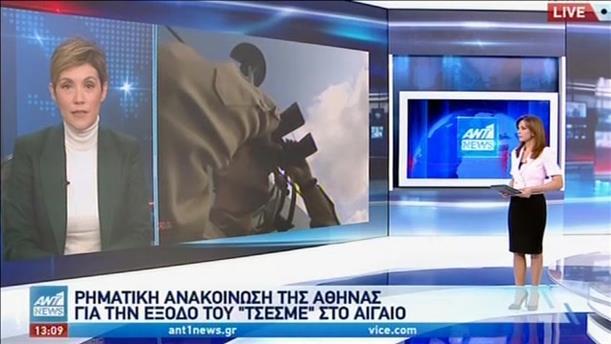 Αντίδραση της Αθήνας για την νέα τουρκική πρόκληση