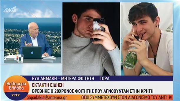 Η μητέρα του 20χρονου Κοσμά Κακούρη στην εκπομπή «Καλημέρα Ελλάδα»