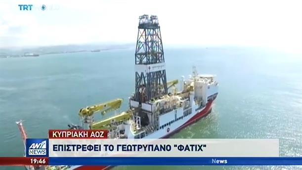 """Επιστρέφει στην κυπριακή ΑΟΖ το τουρκικό γεωτρύπανο """"Φατίχ"""""""