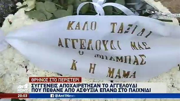 Θρήνος στην κηδεία του παιδιού που πέθανε από ασφυξία