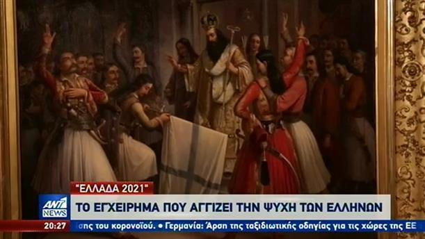 """""""Ελλάδα 2021"""": Οι δράσεις για τον εορτασμό των 200 ετών από την Ελληνική Επανάσταση"""
