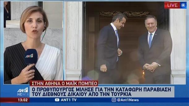 Μητσοτάκης σε Πομπέο: Η Τουρκία παραβιάζει τα κυριαρχικά δικαιώματα της Κύπρου