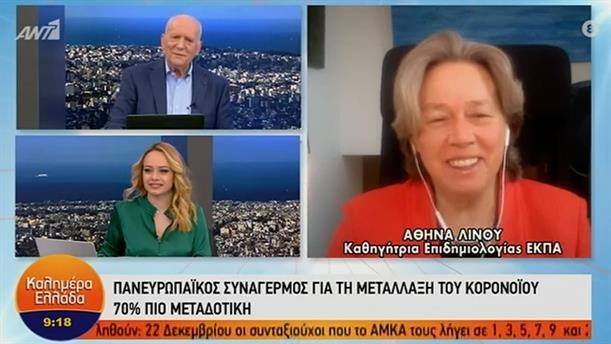 Αθηνά Λινού - καθηγήτρια επιδημιολογίας ΕΚΠΑ – ΚΑΛΗΜΕΡΑ ΕΛΛΑΔΑ – 22/12/2020