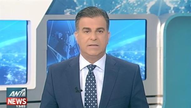 ANT1 News 09-05-2016 στις 13:00
