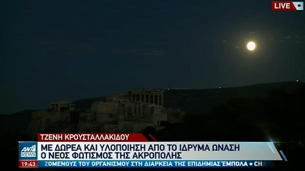 Νέα φωταγώγηση στον Ιερό Βράχο της Ακρόπολης