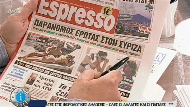 Εφημερίδες (16/06/2015)