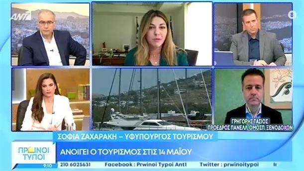 Σ. Ζαχαράκη - υφυπουργός Τουρισμού - ΠΡΩΙΝΟΙ ΤΥΠΟΙ - 04/04/2021