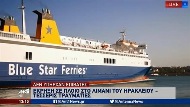 Τραυματίες από έκρηξη σε πλοίο στο Ηράκλειο
