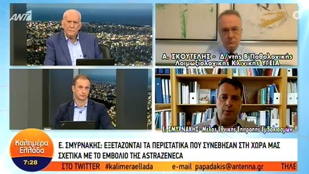 A. Σκουτέλης και Ε. Σμυρνάκης – ΚΑΛΗΜΕΡΑ ΕΛΛΑΔΑ – 02/04/2021