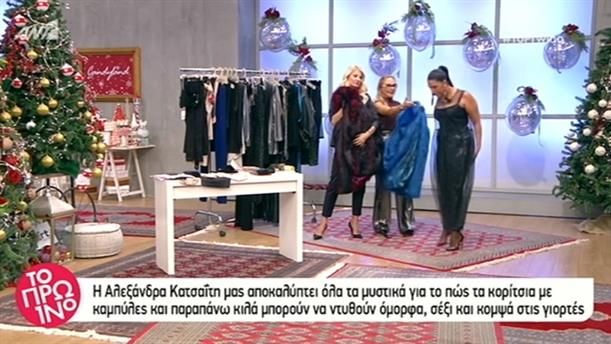 Συμβουλές μόδας για κορίτσια με καμπύλες – Το Πρωινό – 14/12/2018