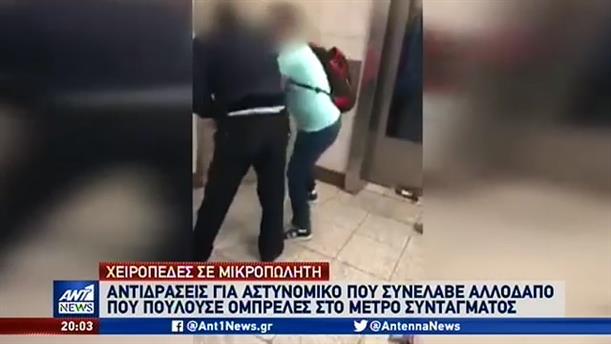 Αίσθηση και αντιδράσεις για την σύλληψη μικροπωλητή στο Μετρό