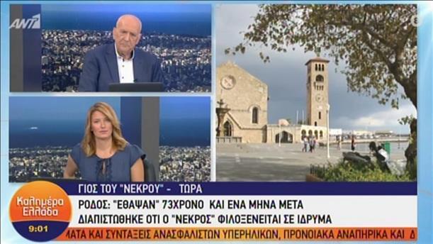 Ο γιος του «νεκρού» 73χρονου στον εκπομπή «Καλημέρα Ελλάδα»