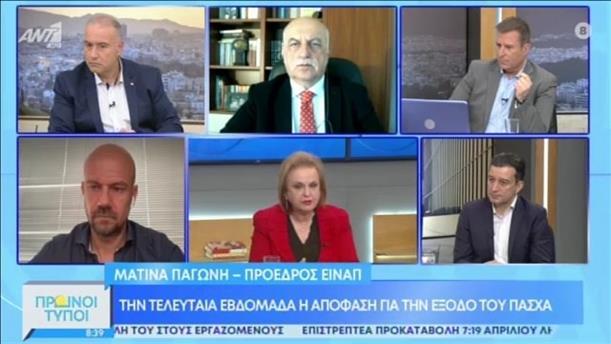 Ματίνα Παγώνη - Ν. Τζανάκης - ΠΡΩΙΝΟΙ ΤΥΠΟΙ - 11/04/2021