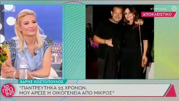 Ο Χάρης Κωστόπουλος στο «Πρωινό»
