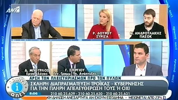Πρωινό ΑΝΤ1 – Ενημέρωση - 26/11/2013