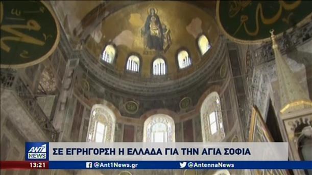 Σε εγρήγορση η Ελλάδα για την Αγία Σοφία
