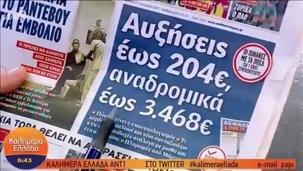 ΕΦΗΜΕΡΙΔΕΣ – ΚΑΛΗΜΕΡΑ ΕΛΛΑΔΑ - 11/01/2021