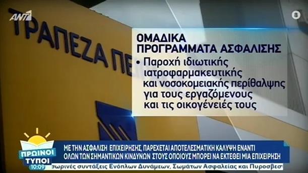 Τράπεζα Πειραιώς – ΠΡΩΙΝΟΙ ΤΥΠΟΙ - 18/10/2020