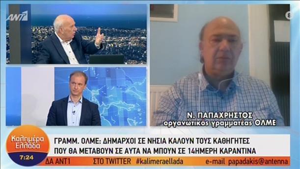 Ο Νικόλαος Παπαχρήστος στην εκπομπή «Καλημέρα Ελλάδα»