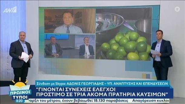 Άδωνις Γεωργιάδης - ΠΡΩΙΝΟΙ ΤΥΠΟΙ - 04/04/2020