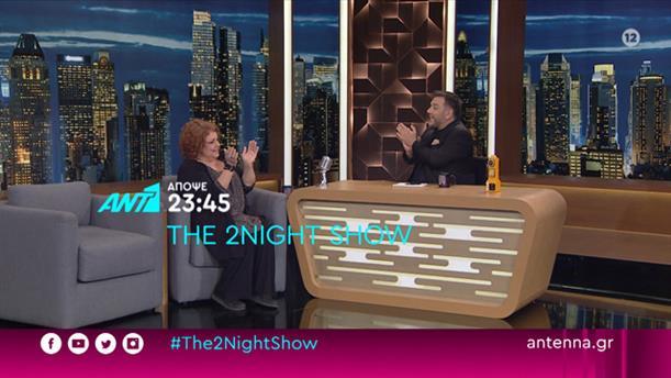 The 2night Show - Τετάρτη 12/02