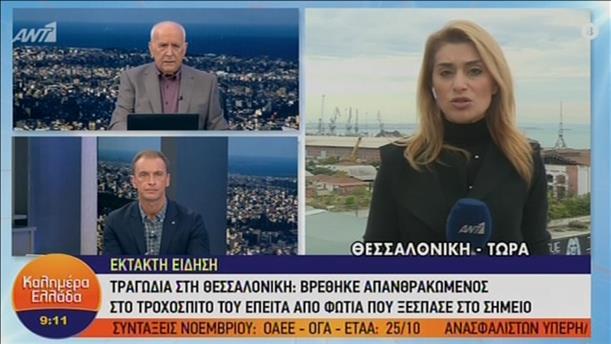 Τραγωδία στη Θεσσαλονίκη: Βρέθηκε απανθρακωμένος στο τροχόσπιτό του