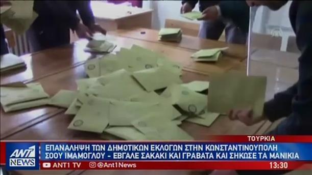 Αντιδράσεις για την επανάληψη των εκλογών στην Κωνσταντινούπολη