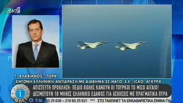Τουρκική πρόκληση στο Αιγαίο - 02/3/2015
