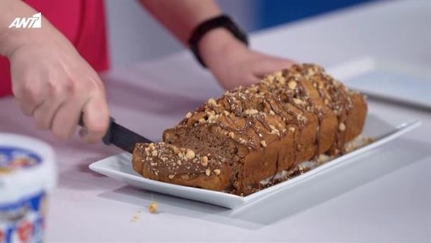 MERENDA ΜΑΝΙΑ – ΕΠΕΙΣΟΔΙΟ 28 – Γλυκό ψωμί με Merenda και φουντούκια - 2ος Κύκλος