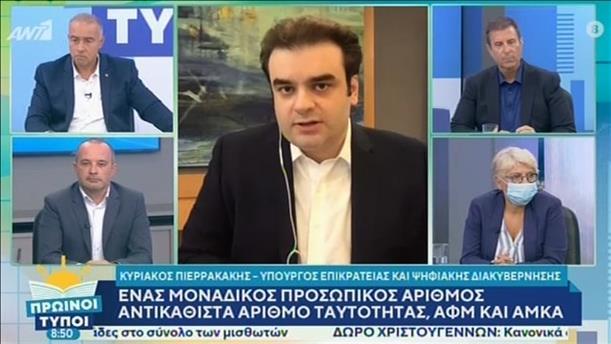 Κ. Πιερρακάκης (Υπ. Επικρατείας και Ψηφιακής Διακυβέρνησης) – ΠΡΩΙΝΟΙ ΤΥΠΟΙ - 28/09/2020