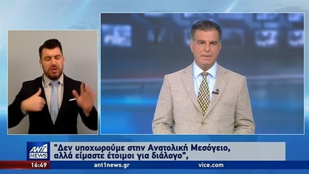 ANT1 NEWS 03-09-2020 ΣΤΗ ΝΟΗΜΑΤΙΚΗ