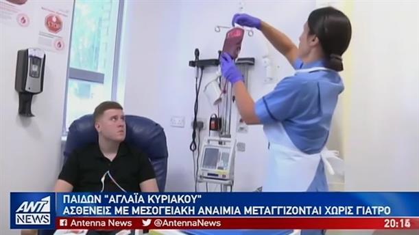 Ασθενείς με μεσογειακή αναιμία κάνουν μεταγγίσεις… χωρίς γιατρό!