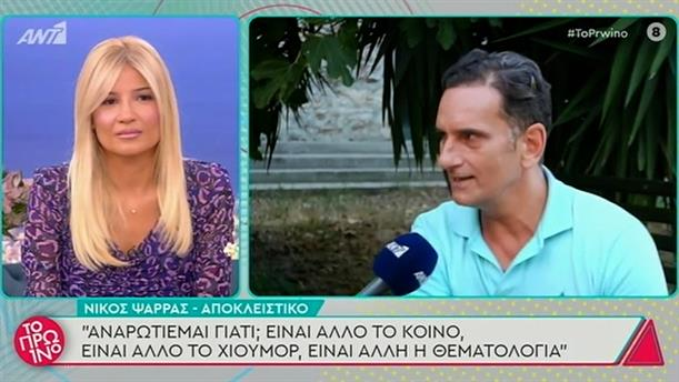 Νίκος Ψαρράς - Το Πρωινό - 21/09/2020