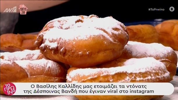 Ντόνατς από την Δέσποινα Βανδή και τον Βασίλη Καλλίδη