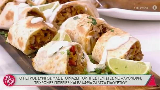 Τορτίγιες γεμιστές με ψαρονέφρι, πιπεριές και σάλτσα - Το Πρωινό – 13/04/2021