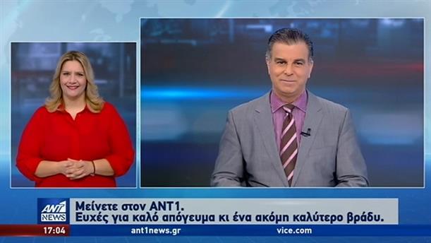 ANT1 NEWS 27-11-2019 ΣΤΗ ΝΟΗΜΑΤΙΚΗ