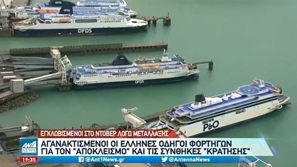 Έλληνες οδηγοί στον ΑΝΤ1 για τον αποκλεισμό στο Ντόβερ