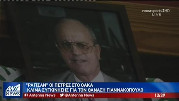 """""""Δάκρυσε"""" το ΟΑΚΑ για τον Θανάση Γιαννακόπουλο"""