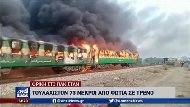 Δεκάδες νεκροί από πυρκαγιά σε τρένο