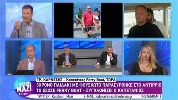"""Ο καπετάνιος του πλοίου που διέσωσε την 3χρονη, μίλησε στην εκπομπή """"Καλοκαίρι Μαζί"""""""