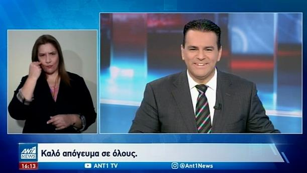 ANT1 NEWS 26-11-2020 ΣΤΗ ΝΟΗΜΑΤΙΚΗ
