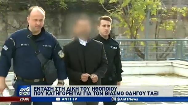 Ένταση στην δίκη του ηθοποιού για τον σεξουαλική κακοποίηση ταξιτζή