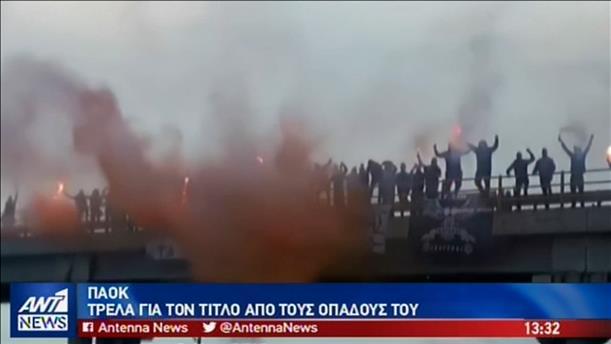 "Super League: Νίκη για τον τίτλο θέλει ο ΠΑΟΚ, ""μάχες"" για την παραμονή"