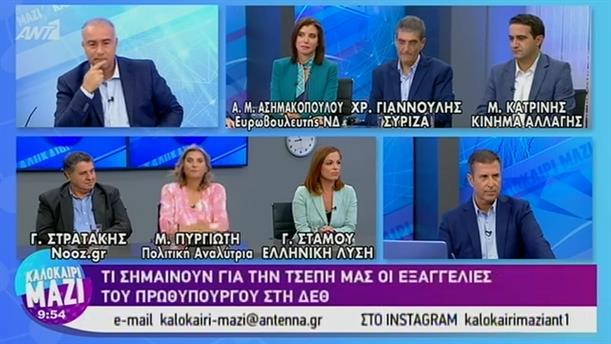 Πολιτική επικαιρότητα - ΚΑΛΟΚΑΙΡΙ ΜΑΖΙ – 09/09/2019