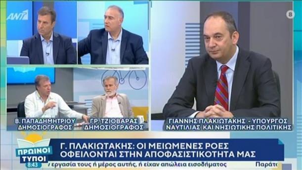 Γιάννης Πλακιωτάκης - Υπουργός Ναυτιλίας και Νησιωτικής Πολιτικής – ΠΡΩΙΝΟΙ ΤΥΠΟΙ - 27/06/2020